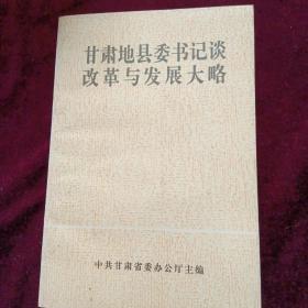 甘肃省地县委书记谈改革与发展大略