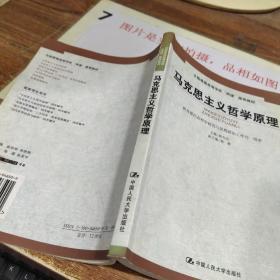 """马克思主义哲学原理——全国普通高等学校""""两课""""推荐教材  书角破损 有字迹画线"""