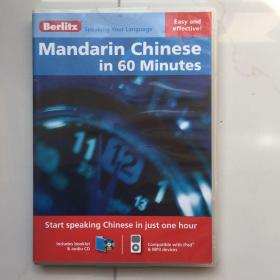 In 60 Minutes Mandarin Chinese [With Booklet]