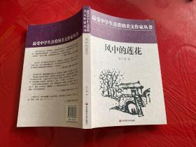 中学生美文:风中的莲花(2009年1版1印,有字迹和划线)