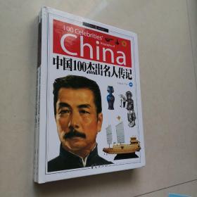 中国100杰出名人传记  中  下