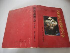 中国现代玉雕精品大全