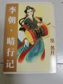李朝•暗行记 (皇名月漫画)