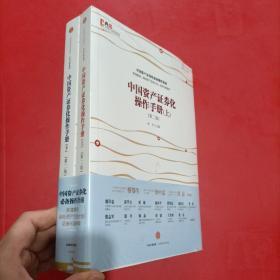 中国资产证券化操作手册(第二版) 上下 未拆封