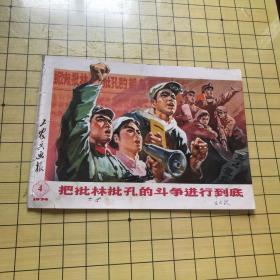 工农兵画报1974.4