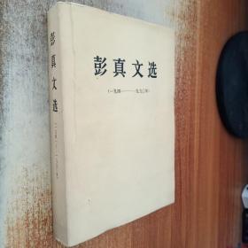 彭真文选(1941-1990)