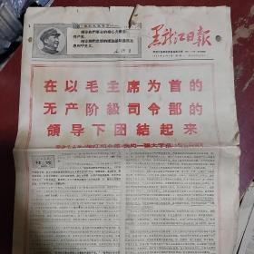 文革报纸《黑龙江日报》两开四版 纪念毛主席我的一张大字报发表两周年 1968年8月5日 私藏 书品如图