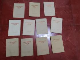 学习社会主义政治经济学文件汇编,2-12册,共十一本