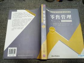 零售管理(第5版)(英文版)【内页干净无笔记】