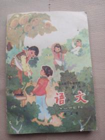 全日制十年制学校小学课本语文第五册
