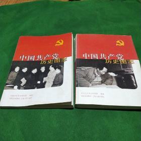 中国共产党历史图志(1、2册)