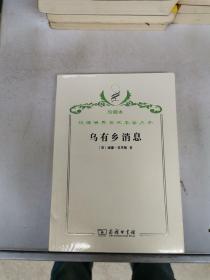 汉译世界学术名著丛书·乌有乡消息【满30包邮】