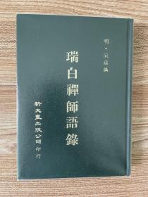 瑞白禅师语录
