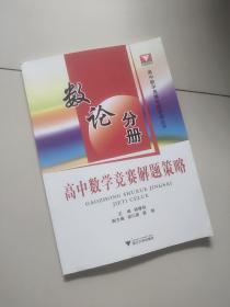 高中数学竞赛解题策略:数论分册/高中数学竞赛专题讲座丛书