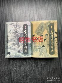 袖珍唐诗鉴赏辞典+袖珍宋诗鉴赏辞典(2本合售)