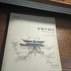 石家庄漫记/故园画忆系列(签名本)