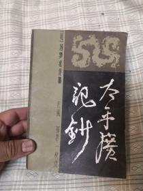 太平广记钞(中) 中州书画社1982年一版一印