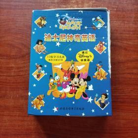 迪士尼神奇英语1-26课。共13张光盘。两本辅导手册。