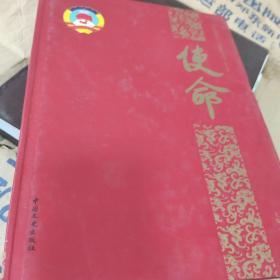 使命.中国政协委员.第7卷.