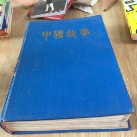 中国故事 1995年合订本 总第63-69期 精装