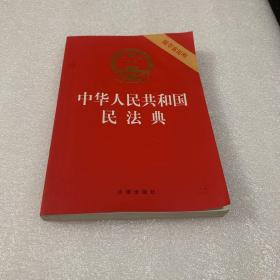 中华人民共和国民法典(32开压纹烫金附草案说明)2020年6月