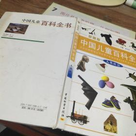 中国儿童百科全书 彩图版