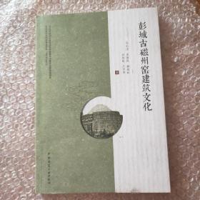 彭城古磁州窑建筑文化