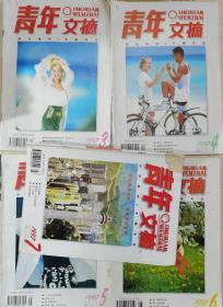 青年文摘1997/3.4.5.6.7期(共5期合售)