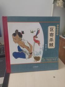 尚童童书·大师中国绘·传统故事系列:区寄杀贼