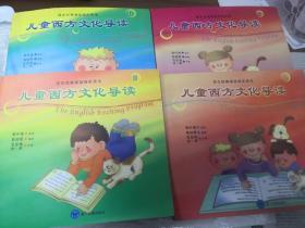 儿童西方文化导读1-4 全四册合售 南怀瑾指导 郭姮妟主编 厦门音像出版社