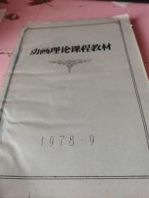 动画理论课程教材1978.9