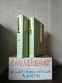 广东省地方志系列丛书-----汕尾市系列-----【海丰县志】全2册-----虒人荣誉珍藏