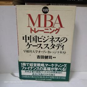MBAトレーニング 中国ビジネスの ケーススタディ