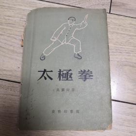 太极拳(吴图南著,1957年修订版附4开太极拳图谱一大张)