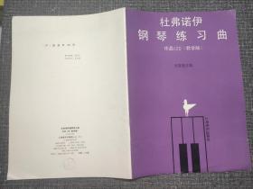 杜弗诺伊钢琴练习曲(作品120)(教学版)【品好如图】