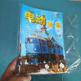 轨道机车大揭秘:电动机车等书(全5本书合售)
