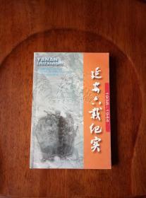 延安六载纪实(作者签印本)