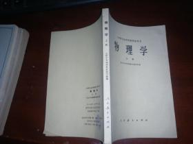 中等专业学校教学参考书 物理学 上册