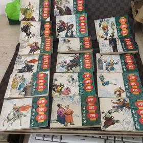 连环画:呼家将 全20册,缺1和3,现存18册
