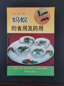 蚂蚁的食用及药用 1997年一版一印