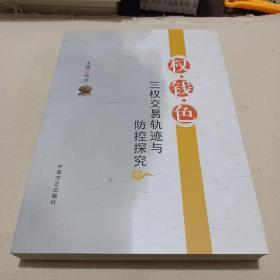 权·钱·色:三权交易轨迹与防控探究