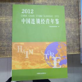 2012中国连锁经营年鉴