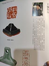 画页(散页印刷品)--书法---王镛篆刻作品。巴林鸡血石1071