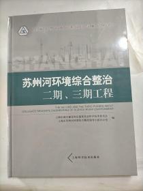 苏州河环境综合整治二期、三期工程