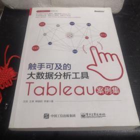 触手可及的大数据分析工具:Tableau案例集