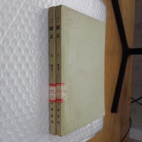三国志 (二,三) 中华书局