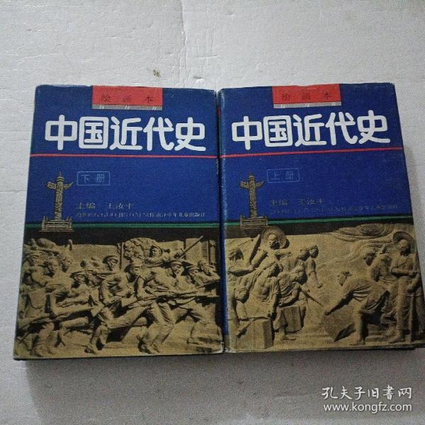 绘画本中国近代史上下册