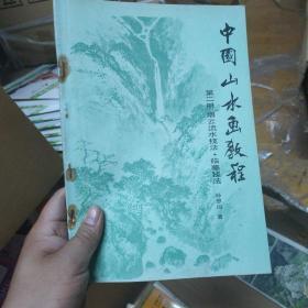 中国山水画教程 第二册 烟云流水技法.临摹技法