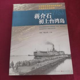 蒋介石初上台湾岛
