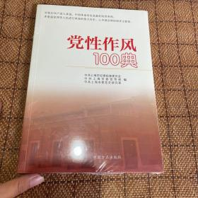 党性作风100典(全新未拆封」